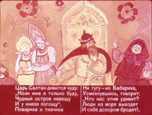 название: сказка про царя салтана матерная текст Liod